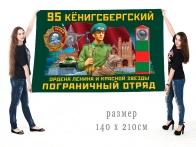 Большой флаг 95 Кёнигсбергского Ордена Ленина и Красной звезды ПогО