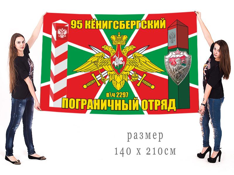 Большой флаг 95 Кёнигсбергского пограничного отряда