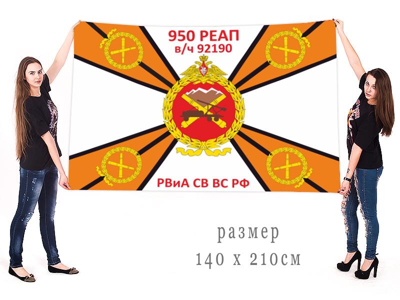 Большой флаг 950 РеАП РВиА СВ ВС РФ