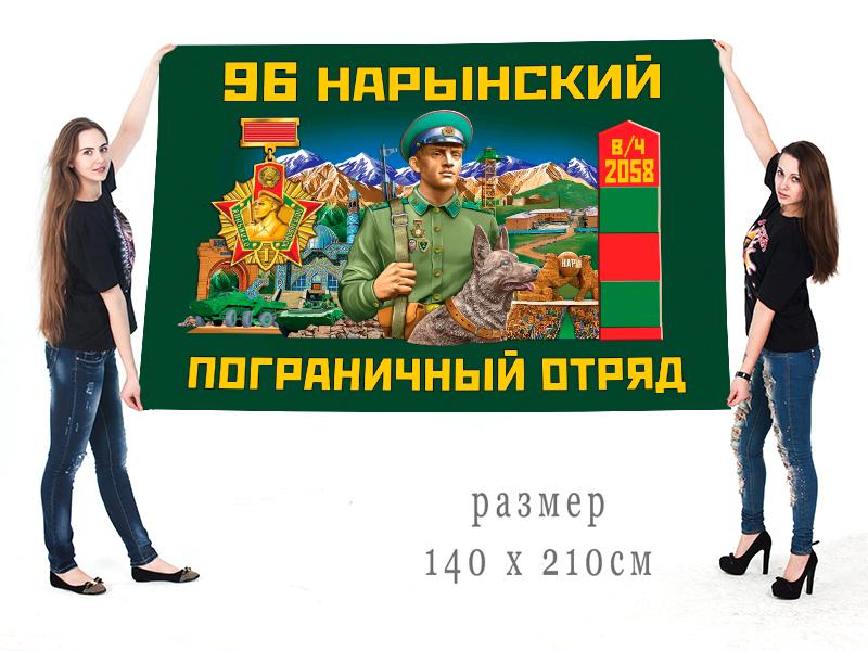 Большой флаг 96 Нарынского ПогО