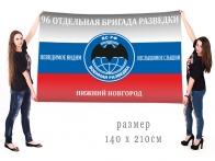 Большой флаг 96 ОБрР
