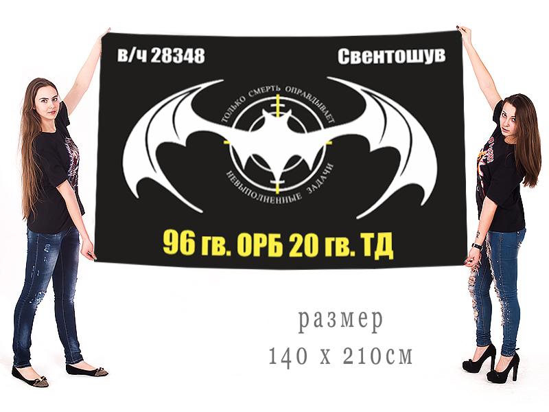 Большой флаг 96 ОРБ 20 гвардейской ТД