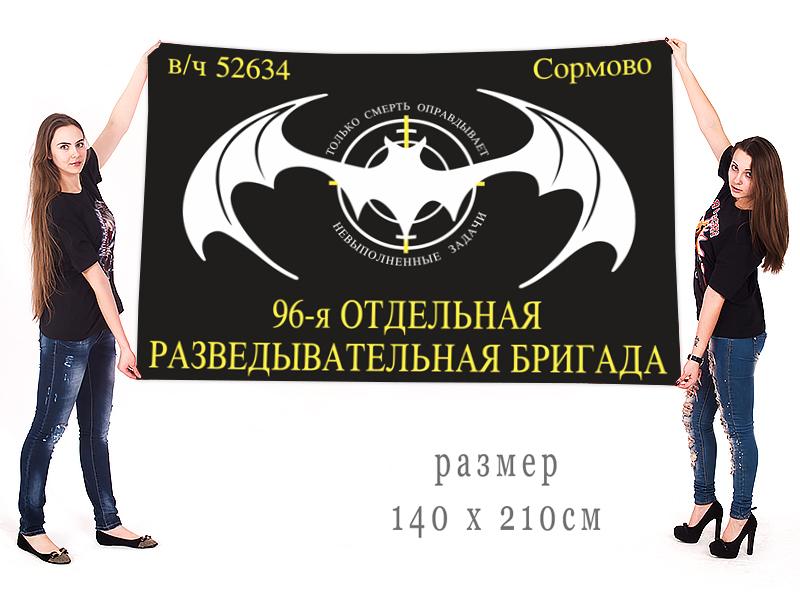 Большой флаг 96 ОРБр