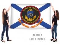 Большой флаг 96 ОРО морской пехоты