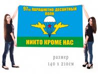 Большой флаг 97 гв. парашютно-десантный полк ВДВ