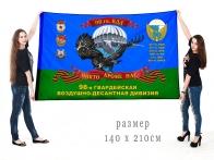 Большой флаг 98 гв. Краснознамённой ордена Кутузова ВДД