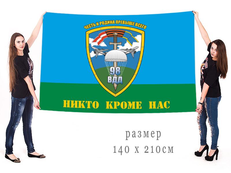 """Большой флаг 98 гв. ВДД """"Никто, кроме нас!"""""""