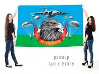 Большой флаг 98 гв. воздушно-десантной дивизии