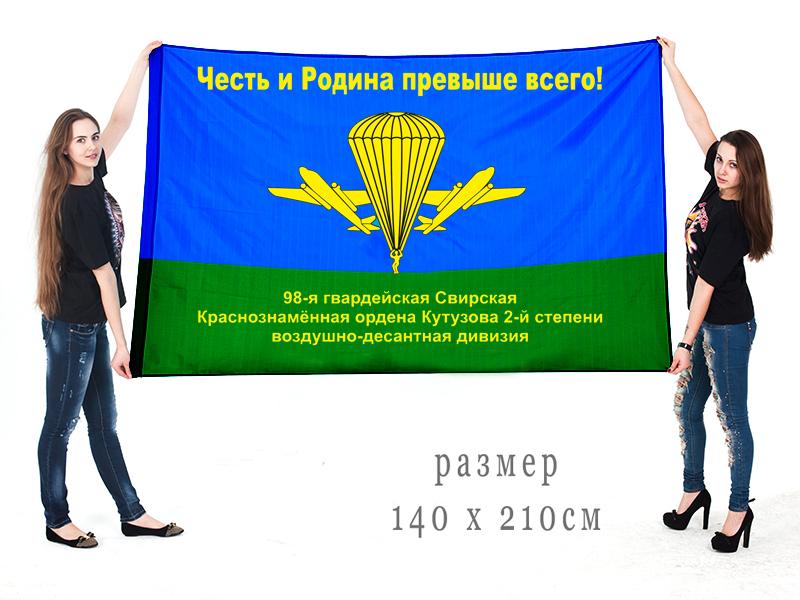 Большой флаг 98 гвардейской Краснознамённой ВДД