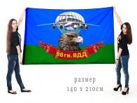 Большой флаг 98 гвардейской ВДД