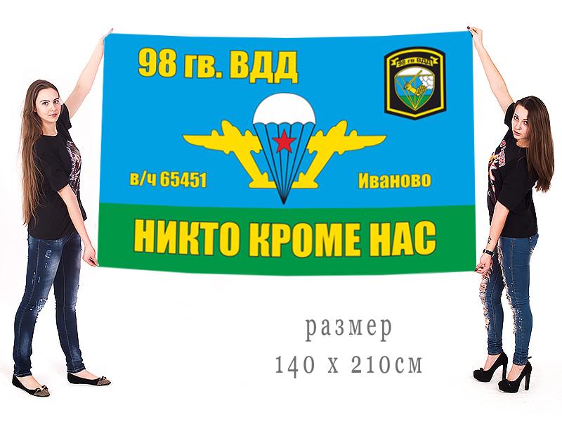 Большой флаг 98 гвардейской воздушно-десантной дивизии