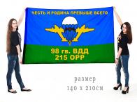 Большой флаг 98 ВДД 215 ОРР