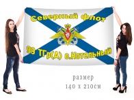 Большой флаг 99 ТГрА Северного флота