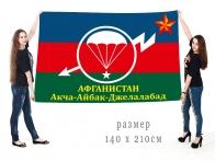 """Большой флаг """"Афганистан. Ачка-Айбак-Джелалабад"""""""