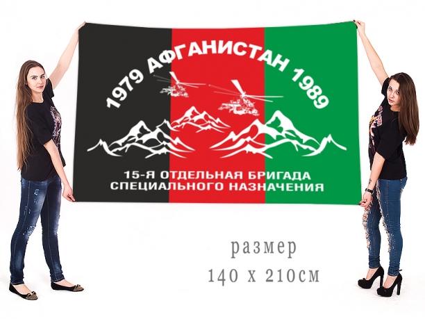 """Большой флаг Афганистана """"15-я отдельная бригада СпН"""""""