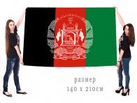 Большой флаг Афганистана