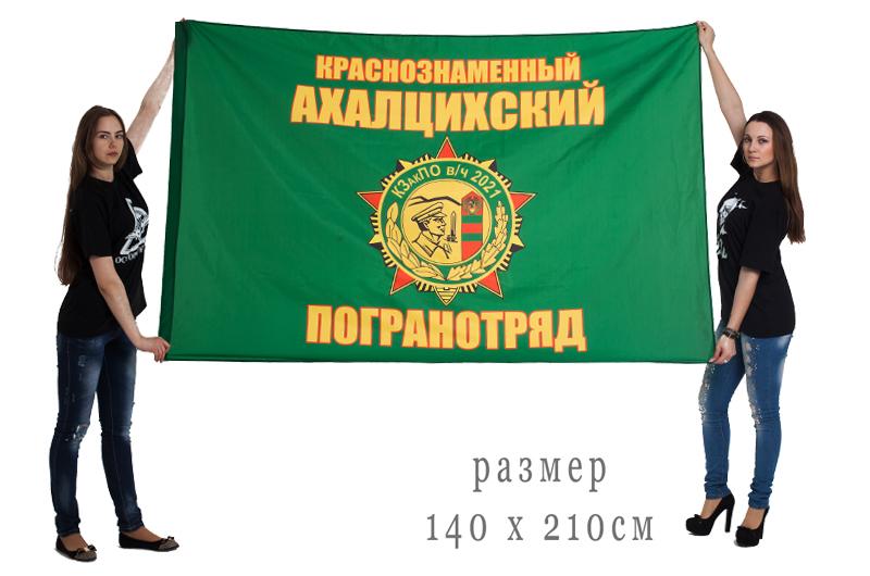 Большой флаг «Ахалцихский пограничный отряд»