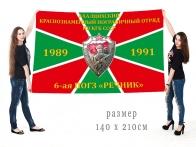 Большой флаг Ахалцихского погранотряда «6 ПОГЗ Речник»