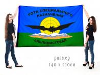 Большой флаг альпинистской роты спецназа