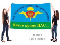 Большой флаг Алтайского Союза Десантников