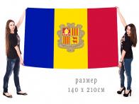 Большой флаг Андорры