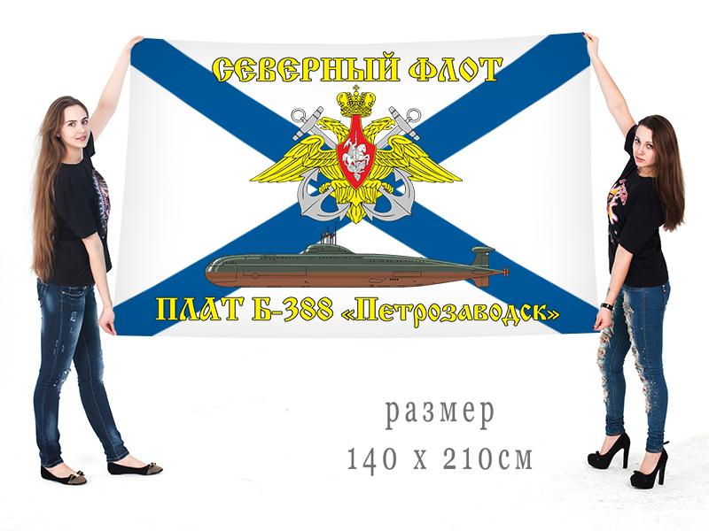 "Большой флаг АПЛ Б-388 ""Петрозаводск"""