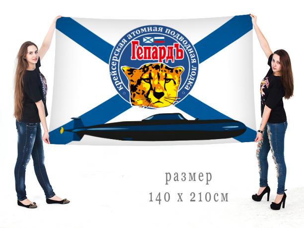 Большой флаг с символикой АПЛ Гепард