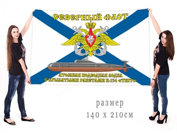 Большой флаг АПЛ К-154 «Тигр»