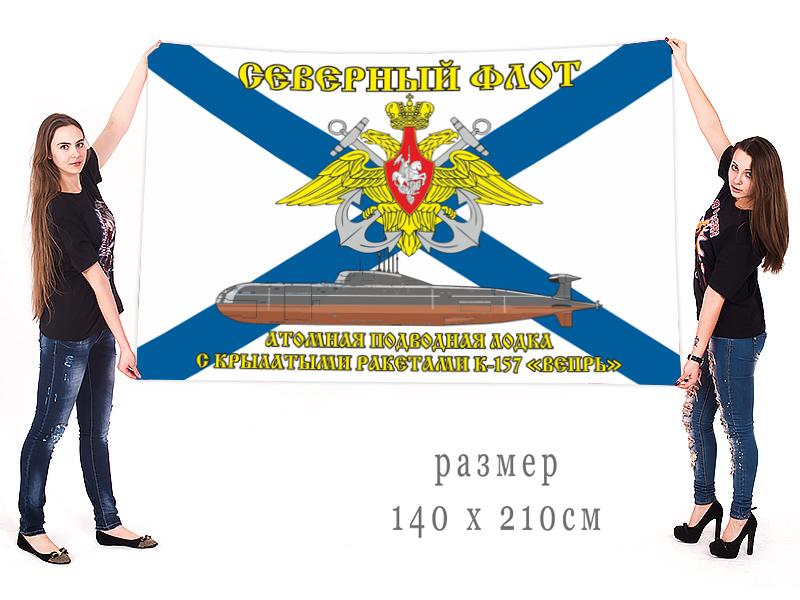 Большой флаг АПЛ К-157 «Вепрь»