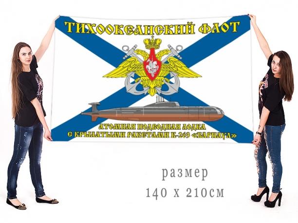 Большой флаг АПЛ К-263 «Барнаул»