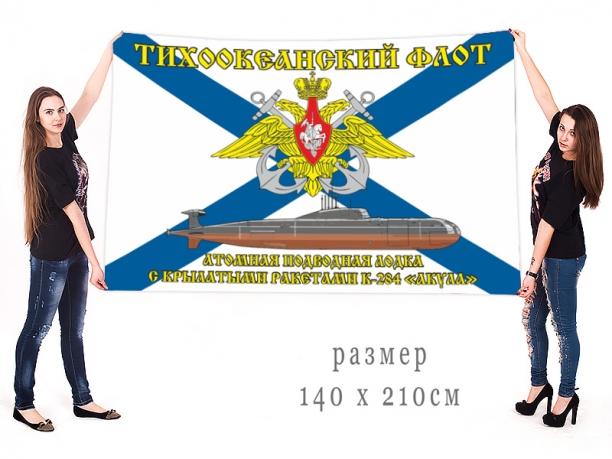 Большой флаг АПЛ К-284 «Акула»