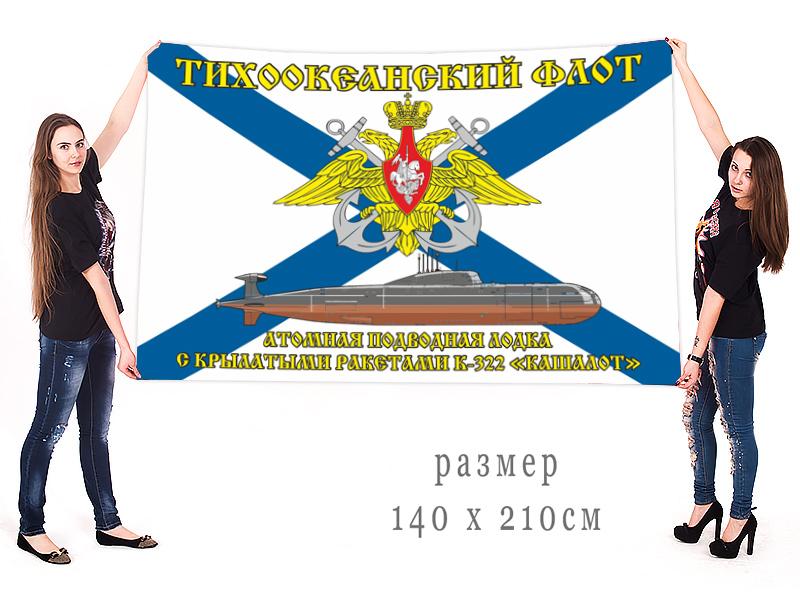 Большой флаг АПЛ К-322 «Кашалот»