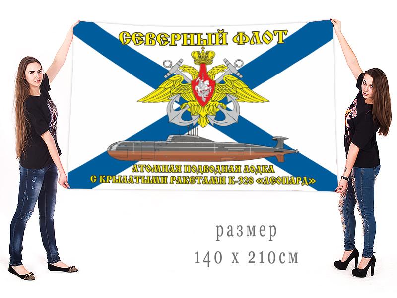 Большой флаг АПЛ К-328 «Леопард»