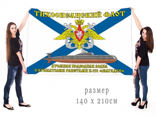 Большой флаг АПЛ К-331 «Магадан»