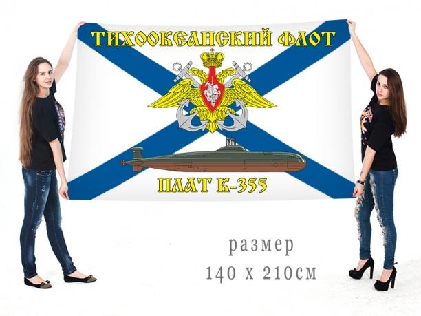 Большой флаг АПЛ К-355