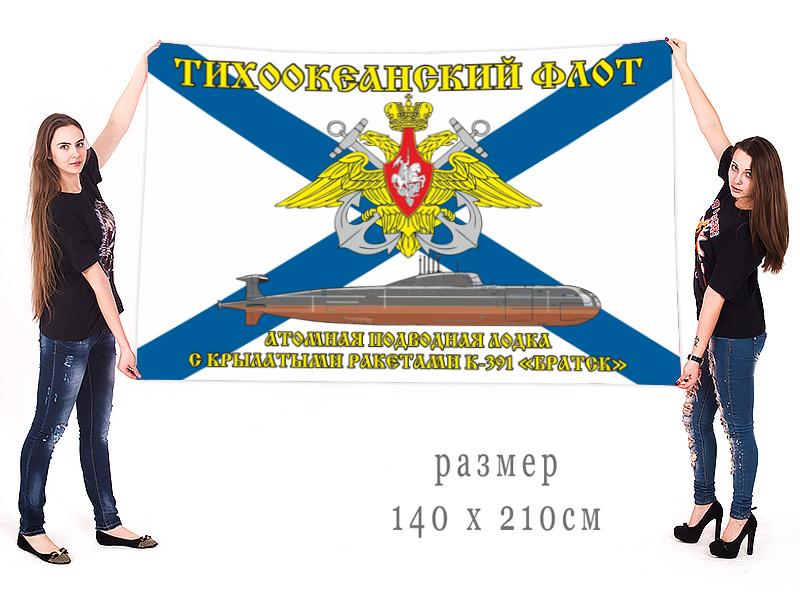 """Большой флаг АПЛ К-391 """"Братск"""""""