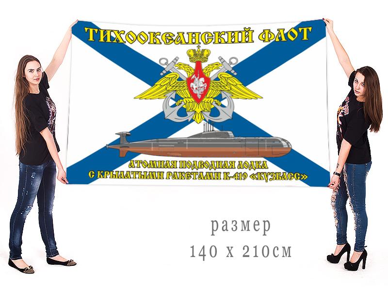 Большой флаг АПЛ К-419 «Кузбасс»