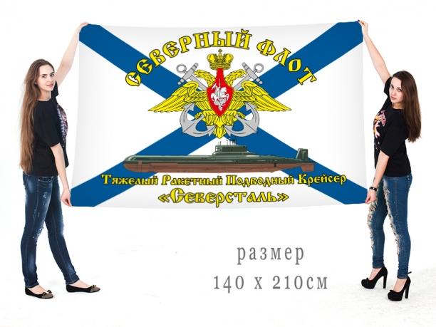 """Большой флаг АПЛ """"Северсталь"""" (ТК-20)"""
