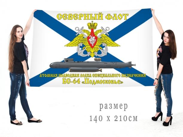 Большой флаг АПЛ специального назначения БС-64 Подмосковье Северного флота