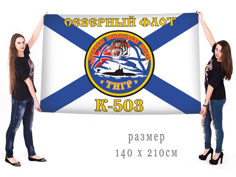 """Большой флаг АПЛ """"Тигр"""" (К-503)"""