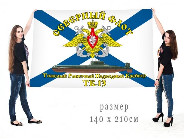 Большой флаг АПЛ ТК-13