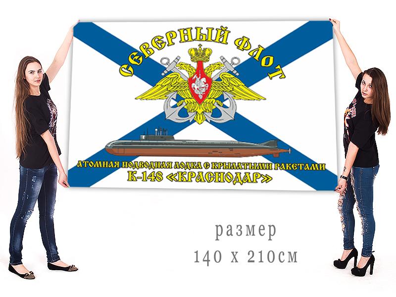 """Большой флаг АПРК К-148 """"Краснодар"""" Северного флота"""