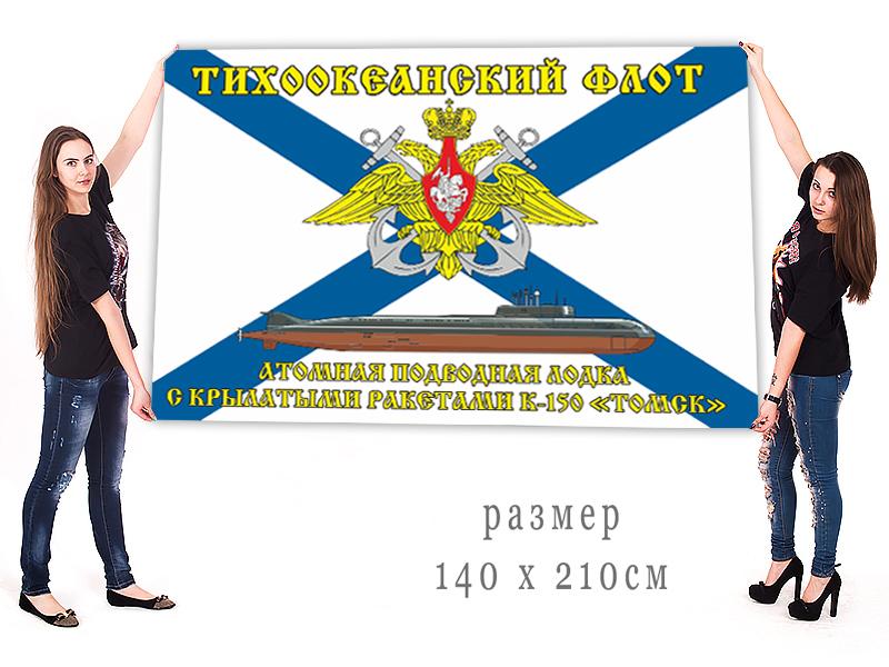 Большой флаг АПРК К 150 Томск Тихоокеанского флота