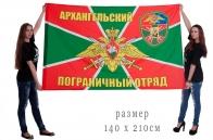 Флаг «Архангельский пограничный отряд»