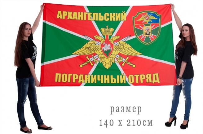 Большой флаг «Архангельский пограничный отряд»