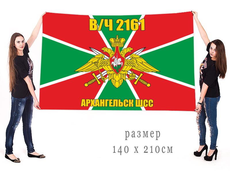 Большой флаг Архангельской Школы Сержантского Состава Погранвойск