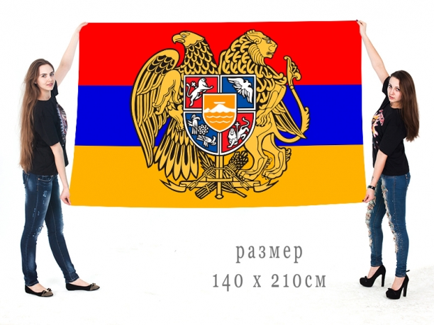 Большой флаг Армении с гербом