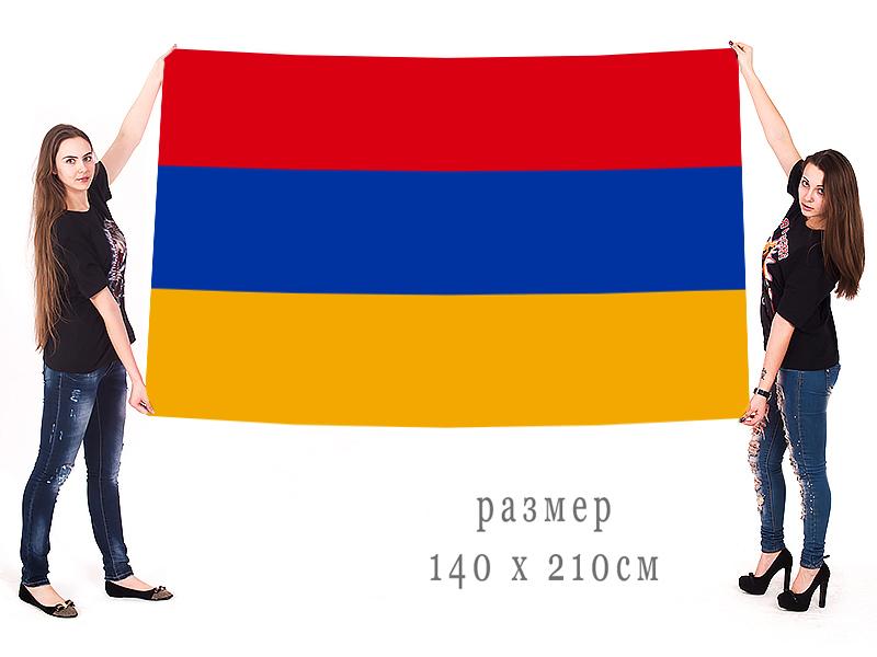 Фото большого флага Армении – товар доступен к заказу