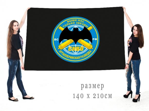 Большой флаг артиллерийской разведки СКВО ВС РФ