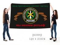Большой флаг артиллеристов с девизом